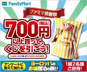 ファミマ 700円くじ
